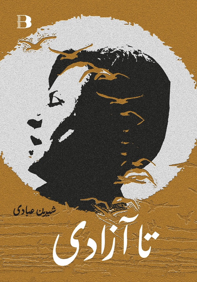 انتشار آنلاين كتاب «تا آزادي» براي علاقه مندان داخل ايران